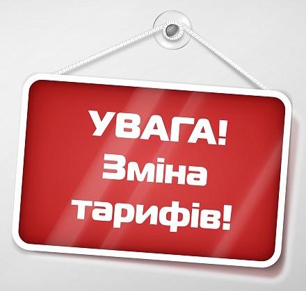 Зміна тарифів з 01.03.2019 року